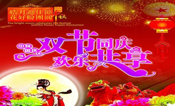 """2012年""""十一黄金周""""暨中秋节图书营销建议方案"""